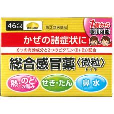Японское средство от простуды Hapykom Aderon Gold (46 пак.)